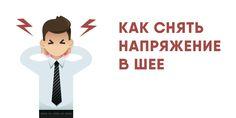 Как снять напряжение в шее и предотвратить появление боли - https://lifehacker.ru/2017/03/09/napryazhenie-v-shee/?utm_source=Pinterest&utm_medium=social&utm_campaign=auto