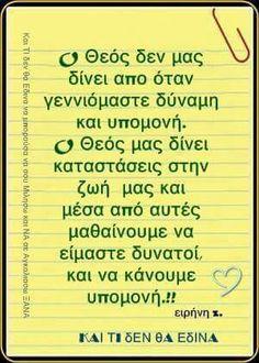 Υπομονή και πίστη για να μπορούμε να ανταπεξελθουμε στα δύσκολα!!! Perfect Love, Advice Quotes, Greek Quotes, Great Words, My King, Life Is Good, Psychology, Prayers, Religion