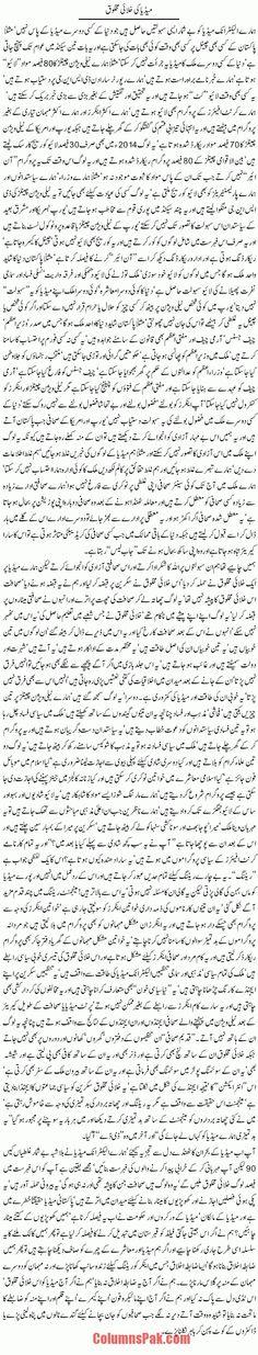 Media ke Khalai Makhlooq by Javed Chaudary