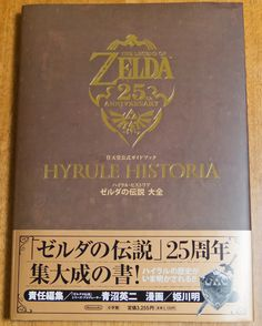 Legend of Zelda 25th anniversary Hyrule Historia (where the official timeline comes from!)