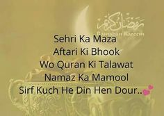 Islamic Inspirational Quotes, Religious Quotes, Islamic Quotes, Ramzan Eid, Quotations, Qoutes, Love In Islam, Girls Diary