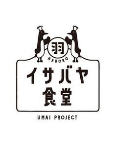 羽幌 イサバヤ食堂 - エイプリル