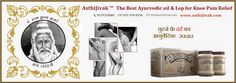ASTHIJIVAK oil & paste is a ayurvedic treatment for different types muscular and joint pains, specifically for Knee pain. By blessings of Ayurveda, Asthijivak is effective, easy, and needless to say, safe!