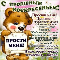 VK is the largest European social network with more than 100 million active users. Our goal is to keep old friends, ex-classmates, neighbors and colleagues in touch. Winnie The Pooh, Disney Characters, Fictional Characters, Happy Birthday, Teddy Bear, Humor, My Love, Places, Party