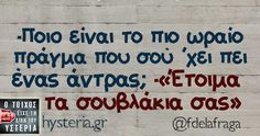 Funny Images, Funny Photos, Funny Greek, Funny Statuses, Old Memes, Funny Phrases, Greek Quotes, Sarcastic Quotes, Funny Clips