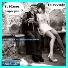 Funny Greek Quotes, Greek Memes, Just Kidding, Humor, Concert, Fitness, Movies, Movie Posters, Kids