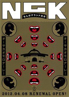 Japanese Poster: Nanba Grand Kagetsu. Tadashi... | Gurafiku: Japanese Graphic Design