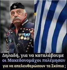 "Θυμωμένος Έλληνας on Instagram: ""#alexistsipras #ελλαδα #makedonia"" Greece, Baseball Cards, Sayings, Quotes, Sports, Macedonia, Common Sense, Instagram, Greece Country"