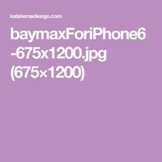 baymaxForiPhone6-675x1200.jpg (675×1200)