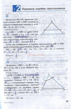 ГДЗ страница 25