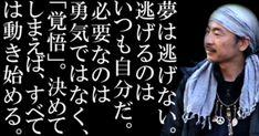 【高橋歩の名言】止まっていると、心は揺れる。 動いていると心は安定する!「根拠のない自信」で突っ走れ! Dream Word, Japanese Quotes, Note Memo, Proverbs Quotes, Life Words, Powerful Words, That Way, Happy Life, Cool Words