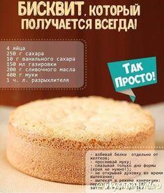 Маленькая просьба, кто заберёт к себе рецептик в закладки , оставьте любой смайл в комментариях. Хочу видеть тех, кому нравится то, что… Болгарские Рецепты, Русские Рецепты, Хорошая Еда, Вкусная Еда, Кексы, Вкусняшки, Рецепты Десертов, Русские Продукты, Рецепты Чизкейка