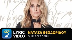 Νατάσα Θεοδωρίδου - Ήταν Αλλιώς (Official Lyric Video HQ)