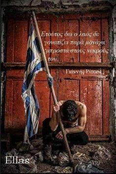 Greek Symbol, Greek Flag, Mycenae, Greek Beauty, Greek Culture, Unique Quotes, Greek Words, Thessaloniki, Greek Quotes
