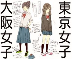 ねたたま - ★【どっちが好み?】東京女子と大阪女子の違いとは? Female Character Design, Character Design References, Character Concept, Character Art, Girl Inspiration, Character Inspiration, Desu Desu, Anime Uniform, Anime School Girl