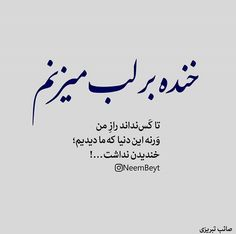 One Word Quotes, Bio Quotes, Poem Quotes, Good Life Quotes, Fact Quotes, Qoutes, Wallpaper Iphone Quotes Backgrounds, Intelligence Quotes, Persian Quotes