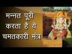 गणेश भगवान का यह छोटा सा मंत्र आपका भाग्य बदल देगा - YouTube Vedic Mantras, Hindu Mantras, Hindu Quotes, Krishna Quotes, Tips For Happy Life, Ganapati Decoration, Shri Yantra, Hanuman Chalisa, Lord Ganesha