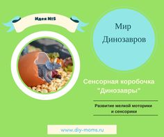 """DIY Развивающая игра для детей. Сенсорная коробочка """"Динозавры"""" из доступных эко-материалов своими руками. Развитие мелкой моторики и сенсорики."""