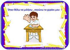 Αποτέλεσμα εικόνας για κανονες ταξης στο πιντερεστ Class Rules, Calendar, Family Guy, Classroom, Education, Blog, School Starts, Fictional Characters, Greek