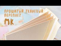 Мастер класс: Прошитый тканевый переплет // DIY: Stitched album cover. Скрапбукинг by Zhavoronkova. - YouTube