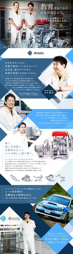 株式会社アーレスティ/東証一部上場/技術系総合職(自動車部品の製品設計・金型設計・解析エンジニア)/ダイカスト製品世界トップクラスの求人PR - 転職ならDODA(デューダ)