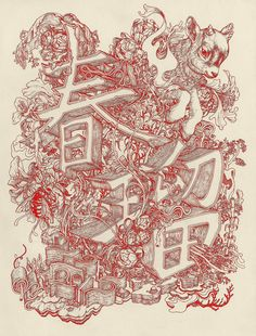 "James Jean  Haru,  ink and digital on paper  9x11.5"", 2015"