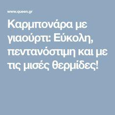 Καρμπονάρα με γιαούρτι: Εύκολη, πεντανόστιμη και με τις μισές θερμίδες! Greek Recipes, Kai, Cooking, Kitchen, Greek Food Recipes, Cuisine