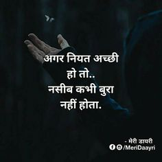 Naseeb par Hi Niyyath depend Kartha. Good Thoughts Quotes, Good Life Quotes, Attitude Quotes, Karma Quotes, True Quotes, Qoutes, Motivational Picture Quotes, Inspirational Quotes, Motivational Thoughts