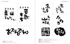 筆文字・手書き文字 ロゴ 大全集                                                                                                                                                                                 もっと見る