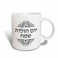 d4f9348de39d8 3dRose Happy Birthday written in Hebrew writing Black and white ivrit text