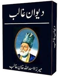 Free download or read online Deewan-e-ghalib a beautiful classical Urdu and Persian pdf poetry book of mirza asadullah baig khan well known as Mirza Ghalib