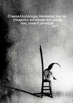 Image about greek quotes in stixakia by B! Quotes And Notes, Advice Quotes, Wisdom Quotes, Words Quotes, Me Quotes, Dark Quotes, Greek Quotes, Meaningful Quotes, Inspirational Quotes