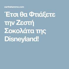Έτσι θα Φτιάξετε την Ζεστή Σοκολάτα της Disneyland!
