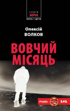 http://books.nora-druk.com/wp-content/uploads/2016/10/volkovvovchycov400.jpg
