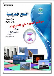 تحميل ملزمة القطوع المخروطية Pdf الصف الثالث الثانوي اليمن Math Books Books Mathematics
