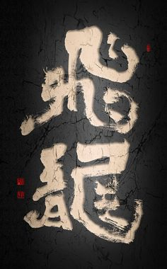 Modern Chinese and Japanese calligraphy art - traditional art in digital age