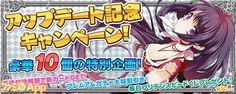 『拡散性ミリオンアーサー』プレミアムガチャ「11連ガチャ」の最後の1枚がSR+以上に! | A!@Atsuhiko Takahashi  (via http://attrip.jp/108761/ )