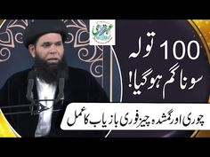 Chori or Gumshuda Cheez Ki Bazyabi Ka Amal Islamic Page, Islamic Dua, Money Problems, Islamic Phrases, Duaa Islam, Beautiful Gif, Islamic Inspirational Quotes, Prayer Quotes, Prayers