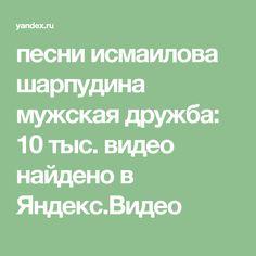 песни исмаилова шарпудина мужская дружба: 10 тыс. видео найдено в Яндекс.Видео
