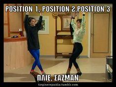 Και… position un, position deux, position trois, πλι-ε, σα-ζμαν