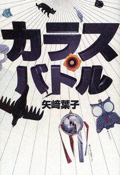 Amazon.co.jp: カラスバトル: 矢崎 葉子: 本