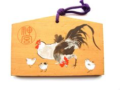 Japanese wood plaque Year of rooster at Ise jingu https://www.etsy.com/jp/listing/180261642/japanese-shrine-wood-plaque-ise-jingu #wood #animal #vintage #Art #Japan
