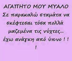 Greek Quotes, Math Equations, Words, Art, Horse