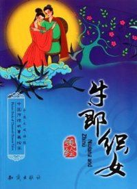 The Cowherd and the Weaver Girl (Niulang and Zhinu) - English-Chinese Edition - (WL9B)