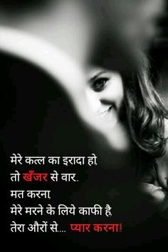 Jan sry luv u yr sry ni schta age Sunny Quotes, Girly Quotes, Romantic Quotes, Sad Quotes, Love Pain Quotes, Mixed Feelings Quotes, Love Husband Quotes, Hindi Words, Hindi Shayari Love