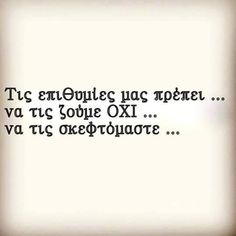 NAI! Religion Quotes, Wisdom Quotes, Life Quotes, Favorite Quotes, Best Quotes, Funny Quotes, Cool Words, Wise Words, Greek Words