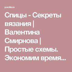 Спицы - Секреты вязания | Валентина Смирнова | Простые схемы. Экономим время на Постиле