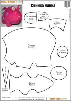 Mumps Nina pig pattern