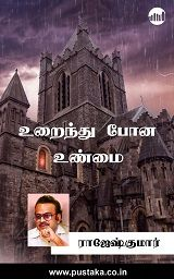 Rajeshkumar Crime Novel In Tamil Pdf