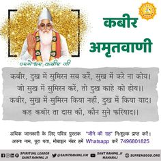 There is evidence in holy bible , holy quran , holy geeta and Gurugranthsaheb ji that is Holi, Kabir Quotes, Indian Saints, Precious Book, Radha Krishna Love Quotes, Gita Quotes, Hindu Culture, Allah God, Sunday Motivation